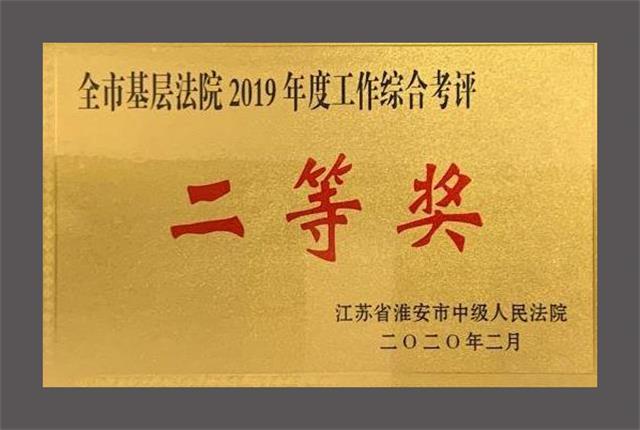 淮安区法院荣获全市法院2019年度目标考评二等奖