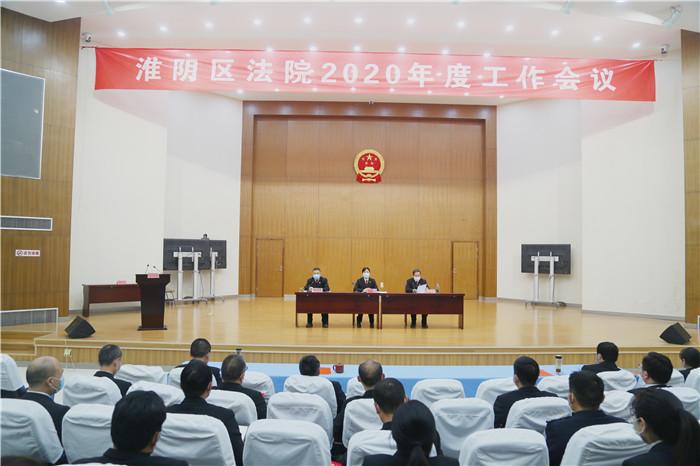勇担新使命 直面新挑战 ——淮阴法院召开2020年度工作会议