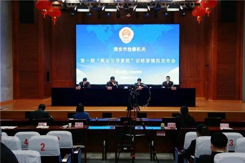 淮安清江浦检察院训练营圆满结束提升检察官舆论引导素能