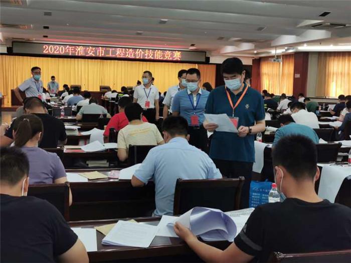 2020年淮安市工程造价技能竞赛顺利开展