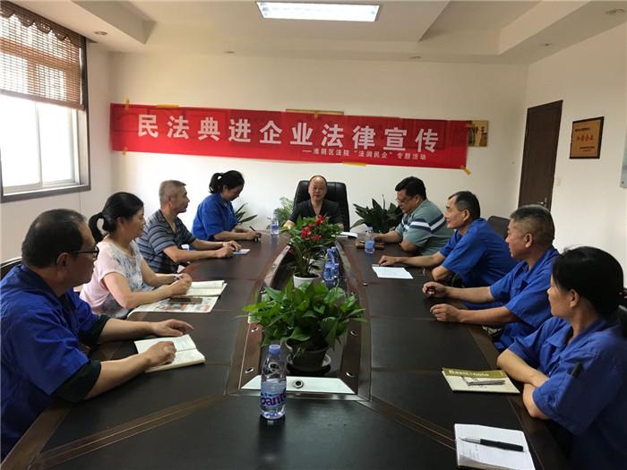 """淮阴法院开展""""民法典进企业、进商会""""宣讲活动"""