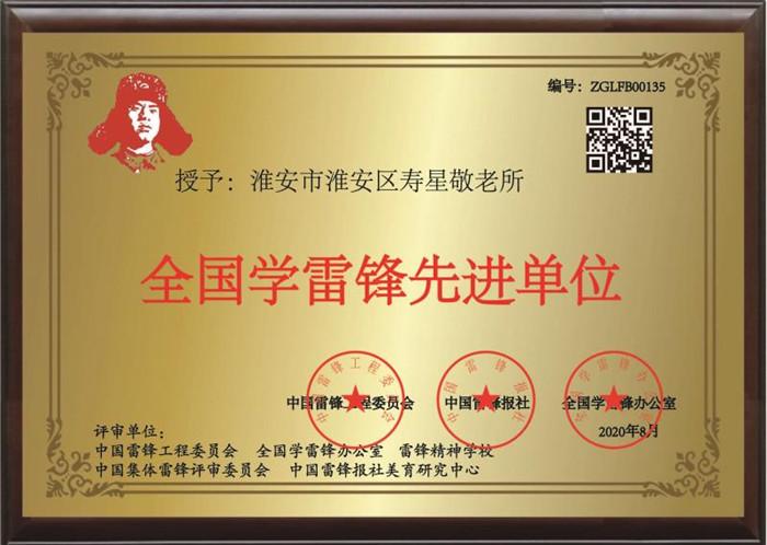 """淮安区寿星敬老所被授予""""全国学雷锋先进单位""""荣誉称号"""