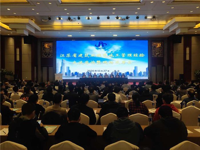 江苏省建筑业绿色施工管理经验交流咨询会在淮安市召开