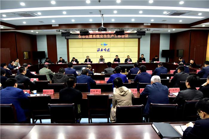 淮安市住建局动员部署全市住建系统安全生产工作