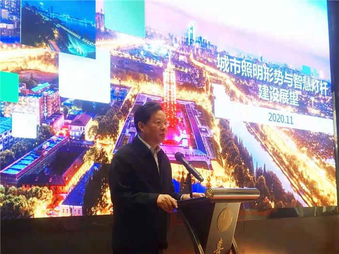 《江苏省城市照明智慧灯杆建设指南》宣贯会在淮安召开