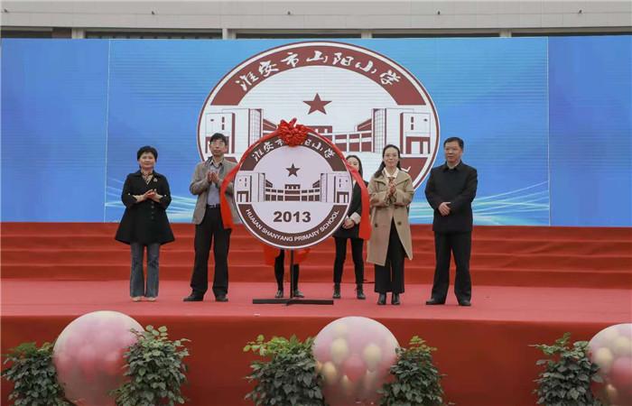 淮安市山阳小学隆重举行校徽、校歌发布仪式
