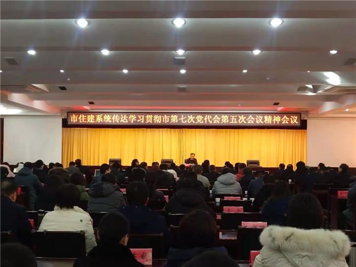 淮安市住建局传达学习市第七次党代会第五次会议精神