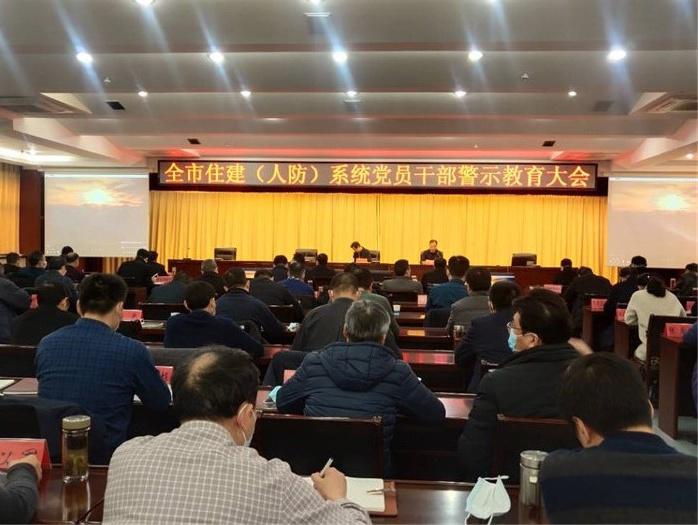 淮安市住建(人防)系统召开党员干部警示教育大会