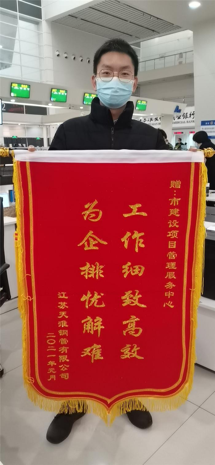 淮安市建设项目管理中心贴心服务大项目