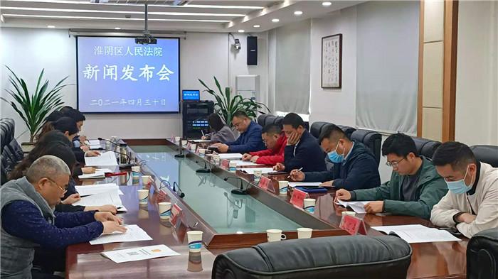 淮阴法院召开劳动争议案件审理工作新闻发布会